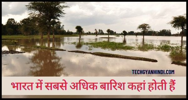 भारत में सबसे कम बारिश कहां होती है