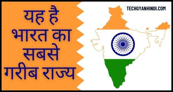 भारत का सबसे गरीब राज्य कौन सा है