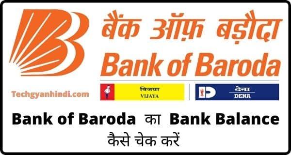 Bank of Baroda का Bank Balance कैसे चेक करें