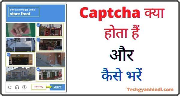 Captcha Code क्या हैं