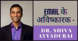 Email का अविष्कार किसने किया Email क्या होता हैं What is email in hindi Email का हिंदी अर्थ भारत में ईमेल की शुरुआत