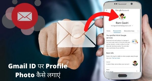 Gmail Account पर Profile Photo कैसे लगाएं