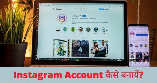 Instagram Account कैसे बनायें