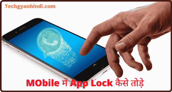 App Lock कैसे तोड़े