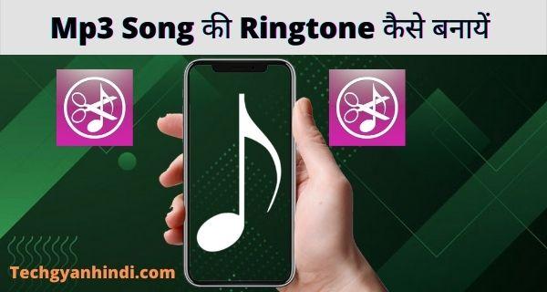 गाने की Ringtone कैसे बनायें