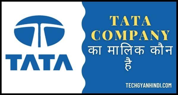 TATA Company का मालिक कौन है