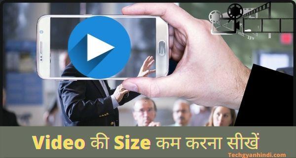 Video की Size कैसे कम करें