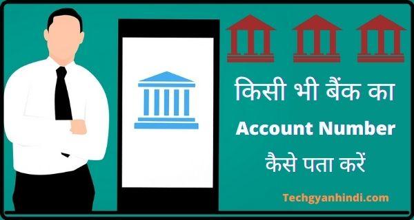 Bank Account Number कैसे पता करें