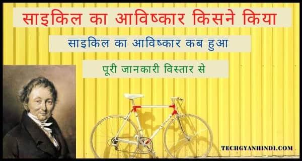 साइकिल का अविष्कार किसने किया