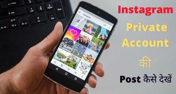 Instagram Private Account की Post कैसे देखें