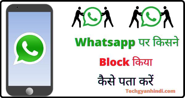 whatsapp पर किसने block किया कैसे पता करें