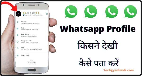 Whatsapp Profile कौन-कौन देखता हैं Whatsapp Profile कौन-कौन देखता हैं कैसे पता करें Whatsapp Dp कौन-कौन देखता हैं कैसे पता करें जानिए आपकी प्रोफाइल चोरी-चोरी कौन देखता हैं कैसे पता करें की Whatsapp Dp किसने देखी हैं
