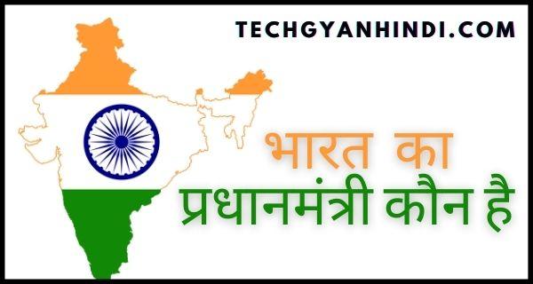 भारत का प्रधानमंत्री कौन है