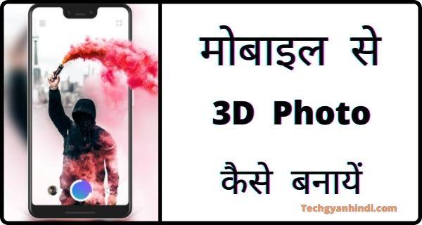 3D Photo कैसे बनायें