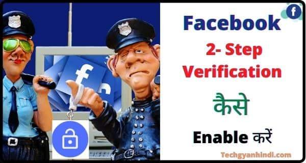 Facebook 2 Step Verification कैसे Enable करें