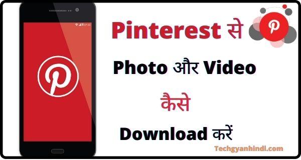 Pinterest से Photo और Video कैसे Download करें