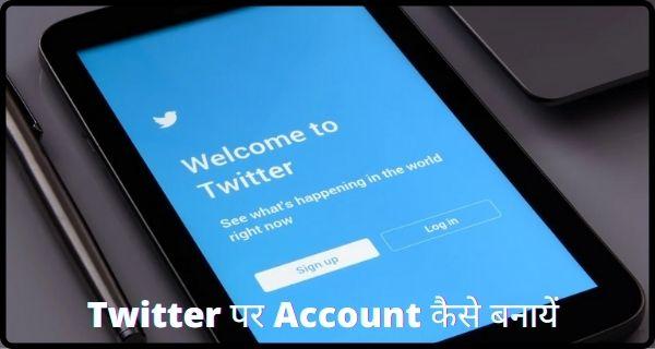 Twitter Account कैसे बनायें